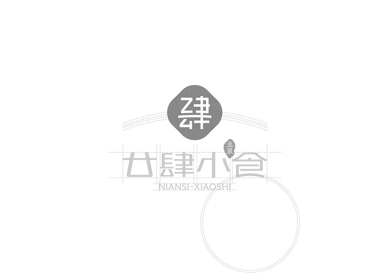 廿肆小食设计宣传册